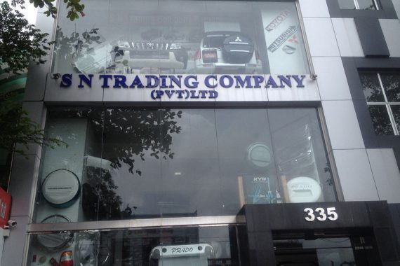 S.N. Trading Company (Pvt.) Ltd.